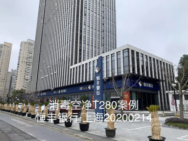 Hengfeng Bank Relies on Intellipure for Clean Air!